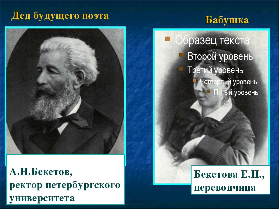 Бекетова Е.Н., переводчица А.Н.Бекетов, ректор петербургского университета Де...