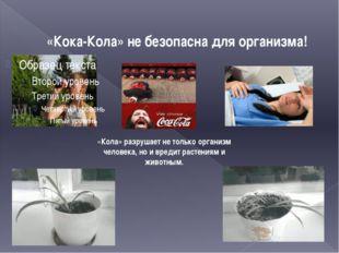 «Кока-Кола» не безопасна для организма! «Кола» разрушает не только организм ч