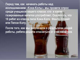 Перед тем, как начинать работы над исследованием «Кока-Колы», мы провели опро