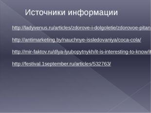 Источники информации http://ladyvenus.ru/articles/zdorove-i-dolgoletie/zdorov