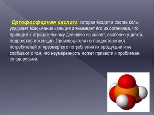 Ортофосфорная кислота, которая входит в состав колы, ухудшает всасывание кал