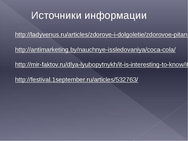 Источники информации http://ladyvenus.ru/articles/zdorove-i-dolgoletie/zdorov...