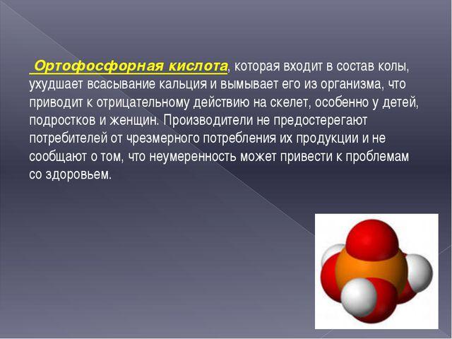 Ортофосфорная кислота, которая входит в состав колы, ухудшает всасывание кал...