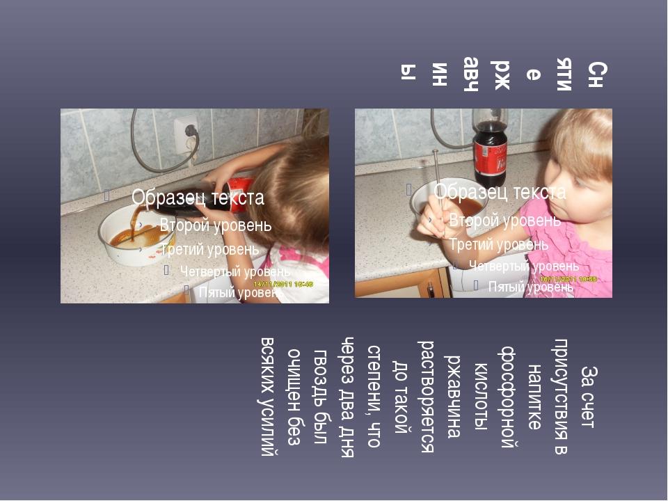 За счет присутствия в напитке фосфорной кислоты ржавчина растворяется до тако...
