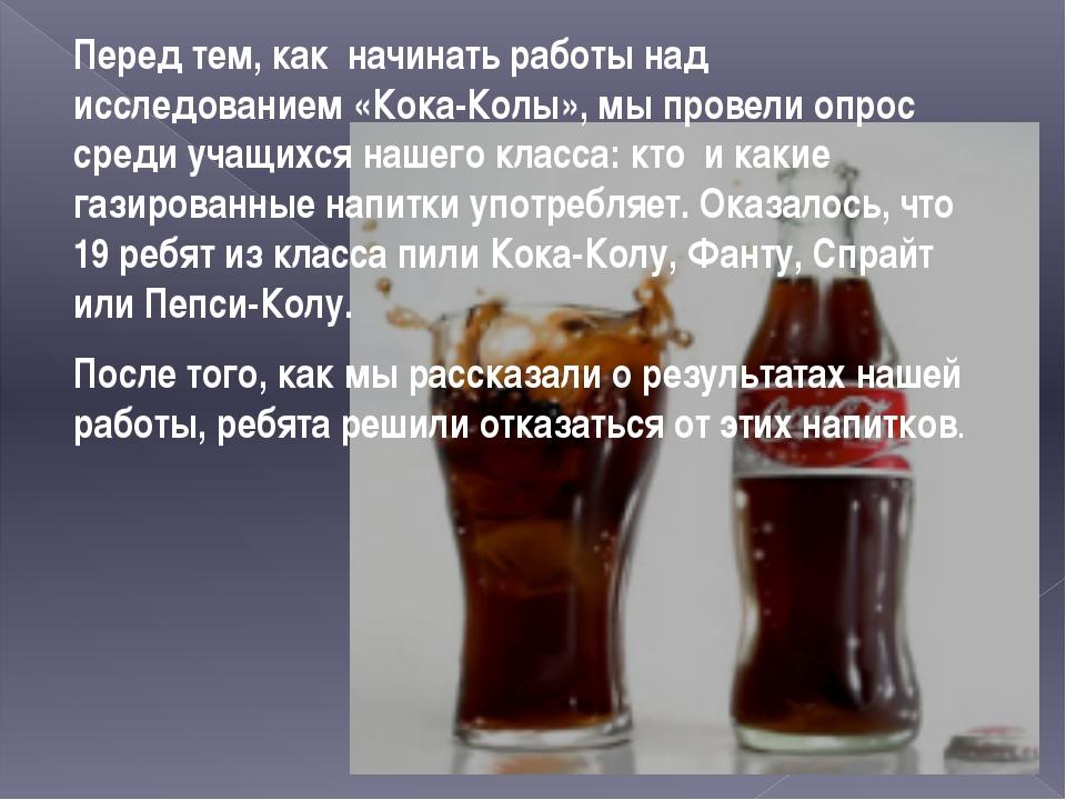 Перед тем, как начинать работы над исследованием «Кока-Колы», мы провели опро...