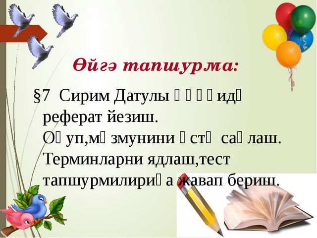 Өйгә тапшурма: §7 Сирим Датулы һәққидә реферат йезиш. Оқуп,мәзмунини әстә са...