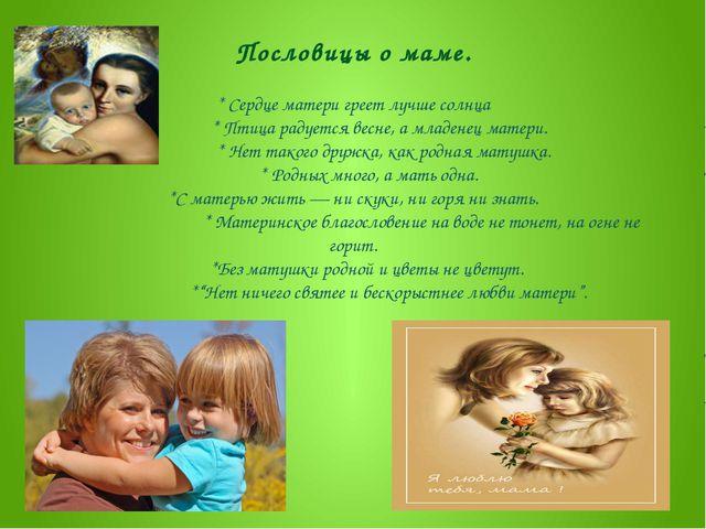 Пословицы о маме. * Сердце матери греет лучше солнца * Птица радуется весне,...