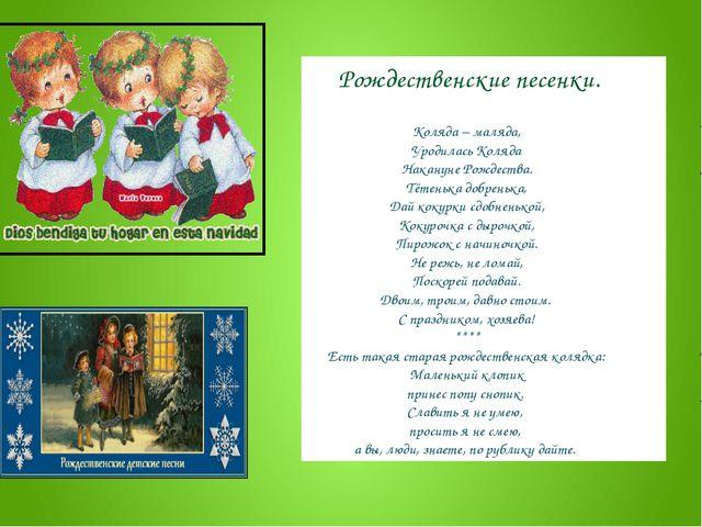 Рождественские песенки. Коляда – маляда, Уродилась Коляда Накануне Рождества...