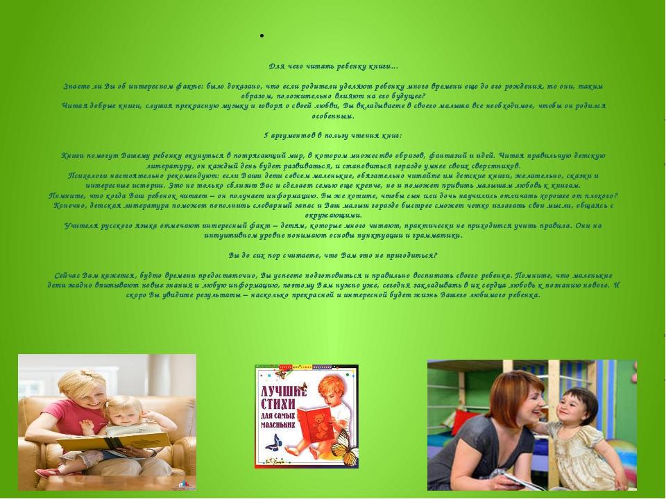 Для чего читать ребенку книги... Знаете ли Вы об интересном факте: было дока...