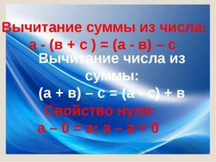 Вычитание суммы из числа: а - (в + с ) = (а - в) – с Вычитание числа из суммы