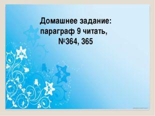 Домашнее задание: параграф 9 читать, №364, 365