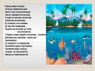 Перед вами остров – Остров Удивительный Закон там сочетательный, Закон переме