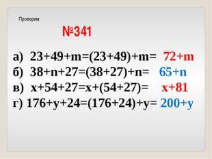 а) 23+49+m=(23+49)+m= 72+m б) 38+n+27=(38+27)+n= 65+n в) x+54+27=x+(54+27)= x