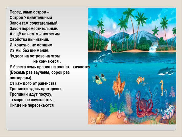 Перед вами остров – Остров Удивительный Закон там сочетательный, Закон переме...