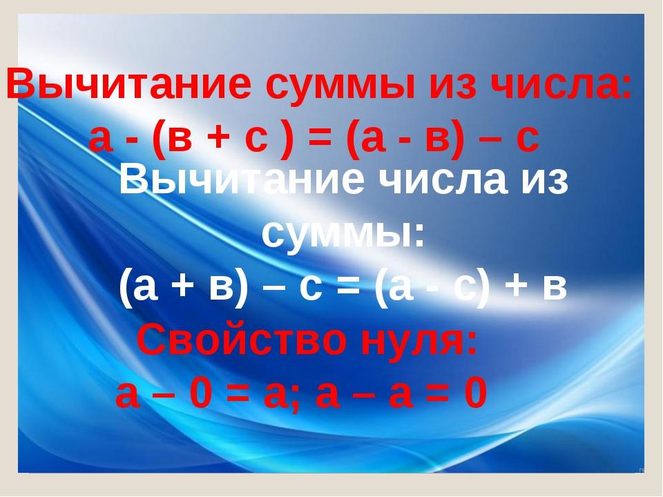 Вычитание суммы из числа: а - (в + с ) = (а - в) – с Вычитание числа из суммы...