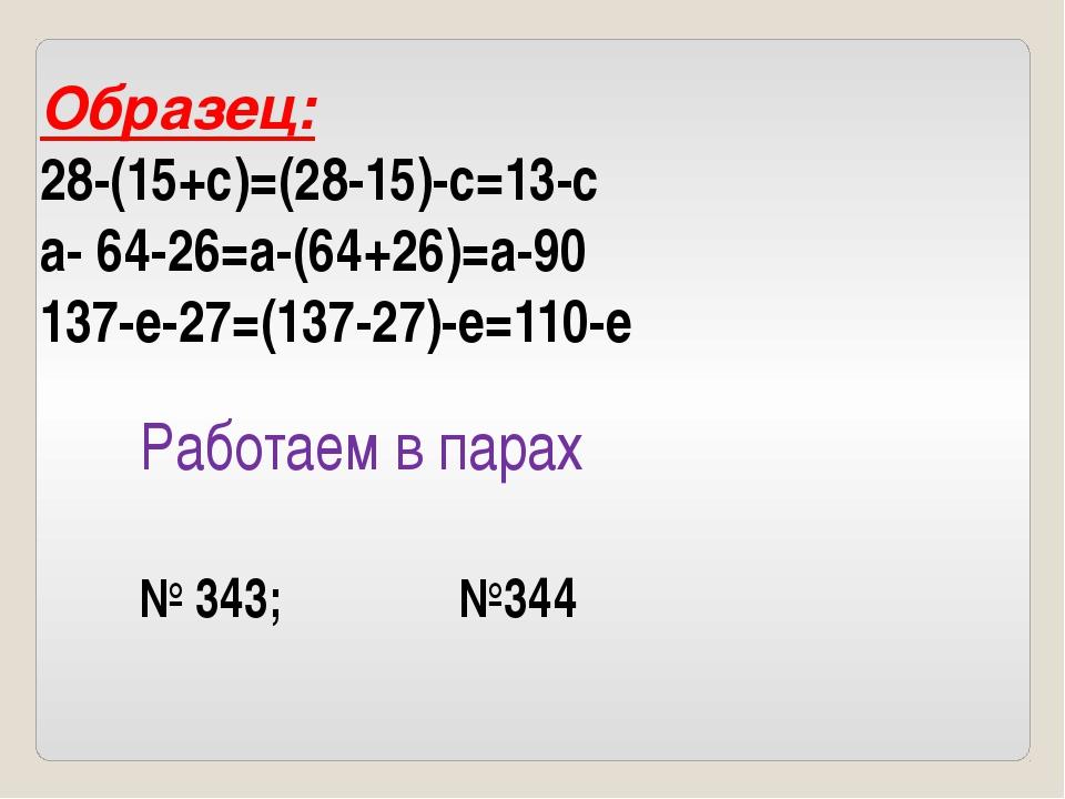 Работаем в парах Образец: 28-(15+с)=(28-15)-с=13-с а- 64-26=а-(64+26)=а-90 13...