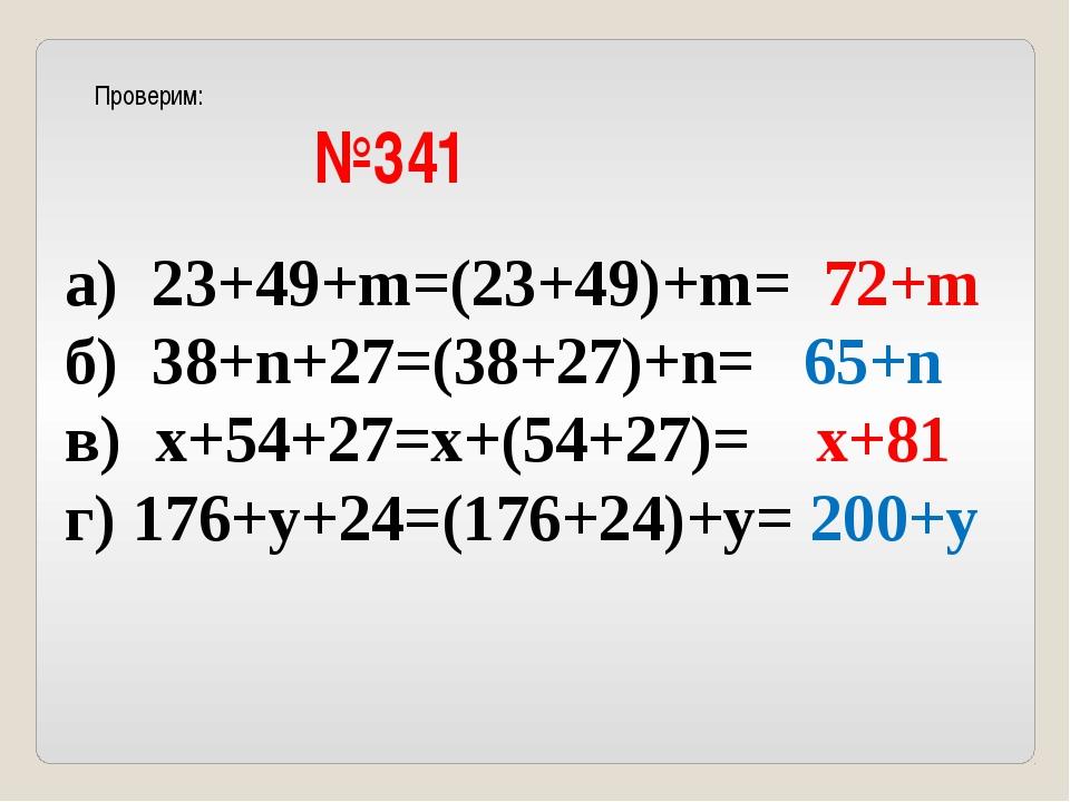 а) 23+49+m=(23+49)+m= 72+m б) 38+n+27=(38+27)+n= 65+n в) x+54+27=x+(54+27)= x...