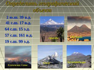 Определить географический объект Везувий Килиманджаро Гекла Ключевская Сопка