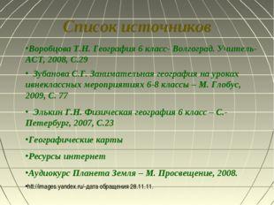 Список источников Воробцова Т.Н. География 6 класс- Волгоград. Учитель-АСТ, 2