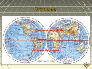 Экватор экватор Северное полушарие Южное полушарие