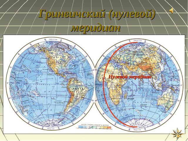 Гринвичский (нулевой) меридиан Нулевой меридиан