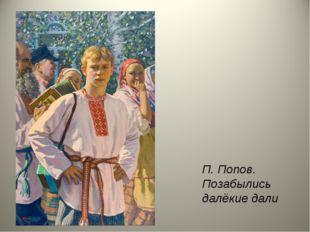 П. Попов. Позабылись далёкие дали