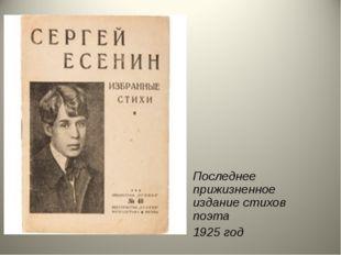 Последнее прижизненное издание стихов поэта 1925 год