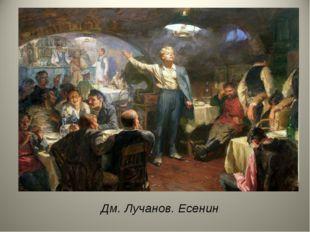 Дм. Лучанов. Есенин