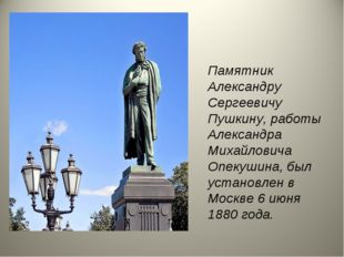 Памятник Александру Сергеевичу Пушкину, работы Александра Михайловича Опекуши