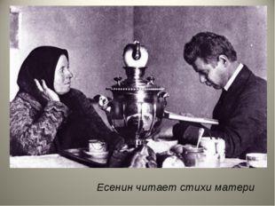 Есенин читает стихи матери