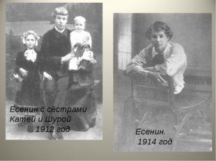 Есенин с сёстрами Катей и Шурой 1912 год Есенин. 1914 год