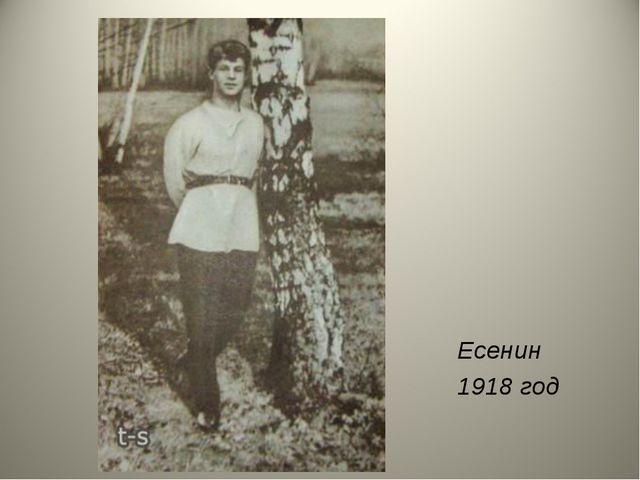 Есенин 1918 год