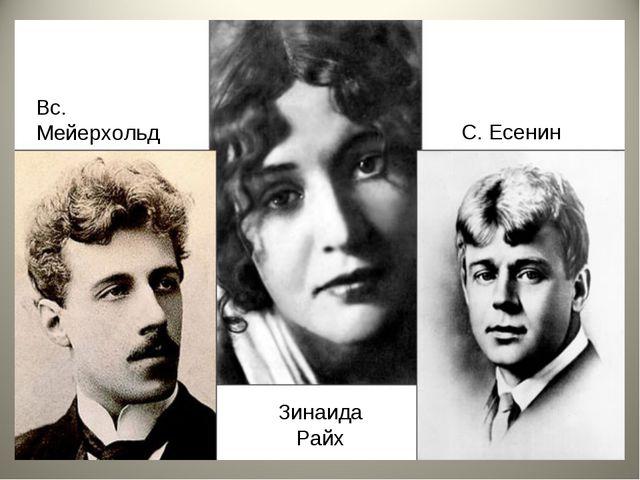 Вс. Мейерхольд С. Есенин Зинаида Райх