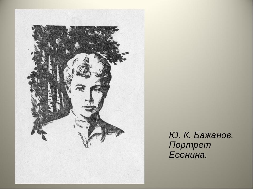 Ю. К. Бажанов. Портрет Есенина.