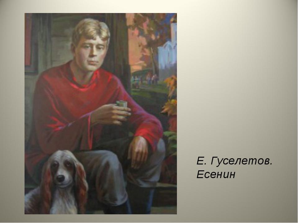 Е. Гуселетов. Есенин