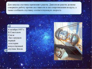4 октября 1957 г. В Советском Союзе был запущен первый в истории искусственны