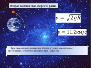 Вторая космическая скорость равна Тело преодолевает притяжение к Земле и ухо