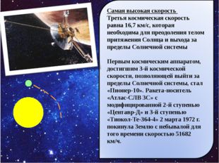 Самая высокая скорость Третья космическая скорость равна 16,7 км/с, которая