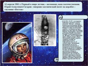 12 апреля 1961 г. Первый в мире летчик – космонавт, наш соотечественник Юрий