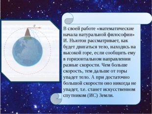 В своей работе «математические начала натуральной философии» И. Ньютон рассма