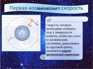 Скорость, которую необходимо сообщить телу у поверхности планеты, чтобы оно с