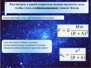Гравитационная сила, действующая на спутник Сила тяготения сообщает спутнику