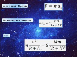 но по II закону Ньютона Отсюда получаем равенство: или: