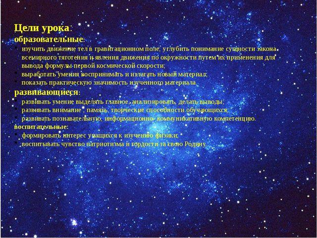Цели урока: образовательные: изучить движение тел в гравитационном поле; углу...