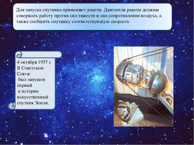 4 октября 1957 г. В Советском Союзе был запущен первый в истории искусственны...