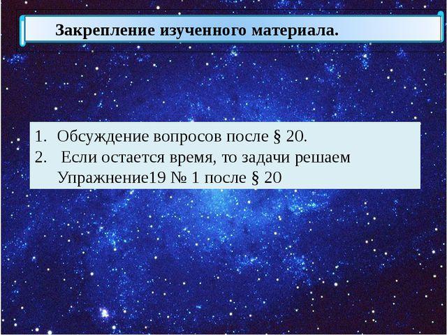 Обсуждение вопросов после § 20. Если остается время, то задачи решаем Упражне...