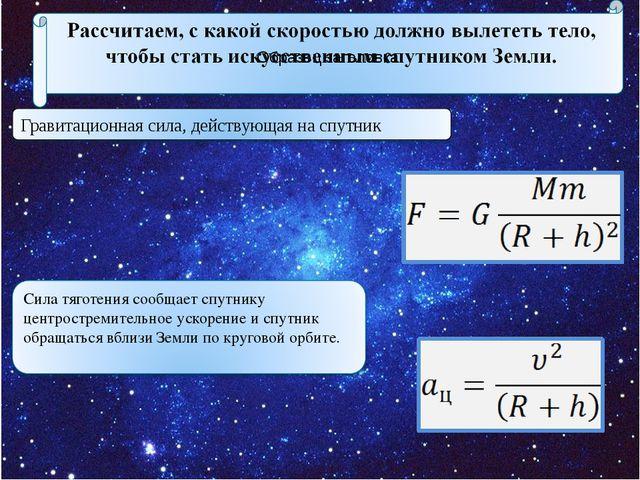 Гравитационная сила, действующая на спутник Сила тяготения сообщает спутнику...