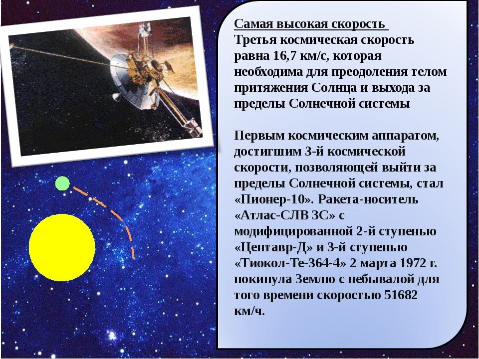 Самая высокая скорость Третья космическая скорость равна 16,7 км/с, которая...