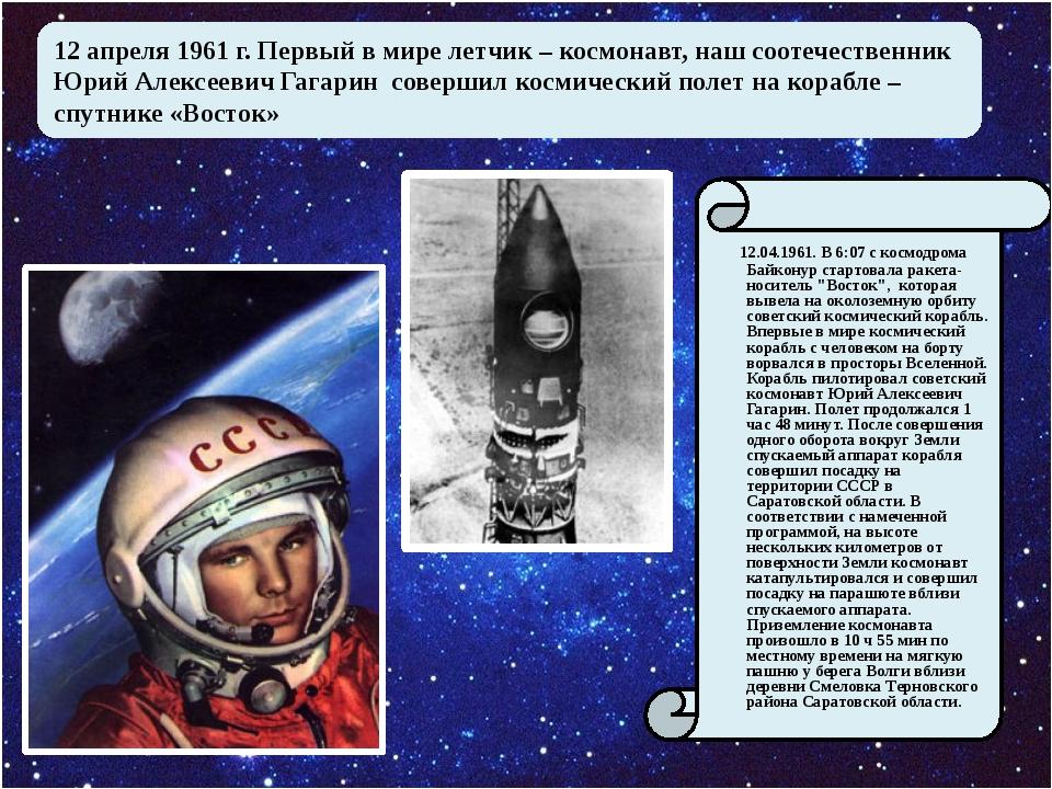 12 апреля 1961 г. Первый в мире летчик – космонавт, наш соотечественник Юрий...