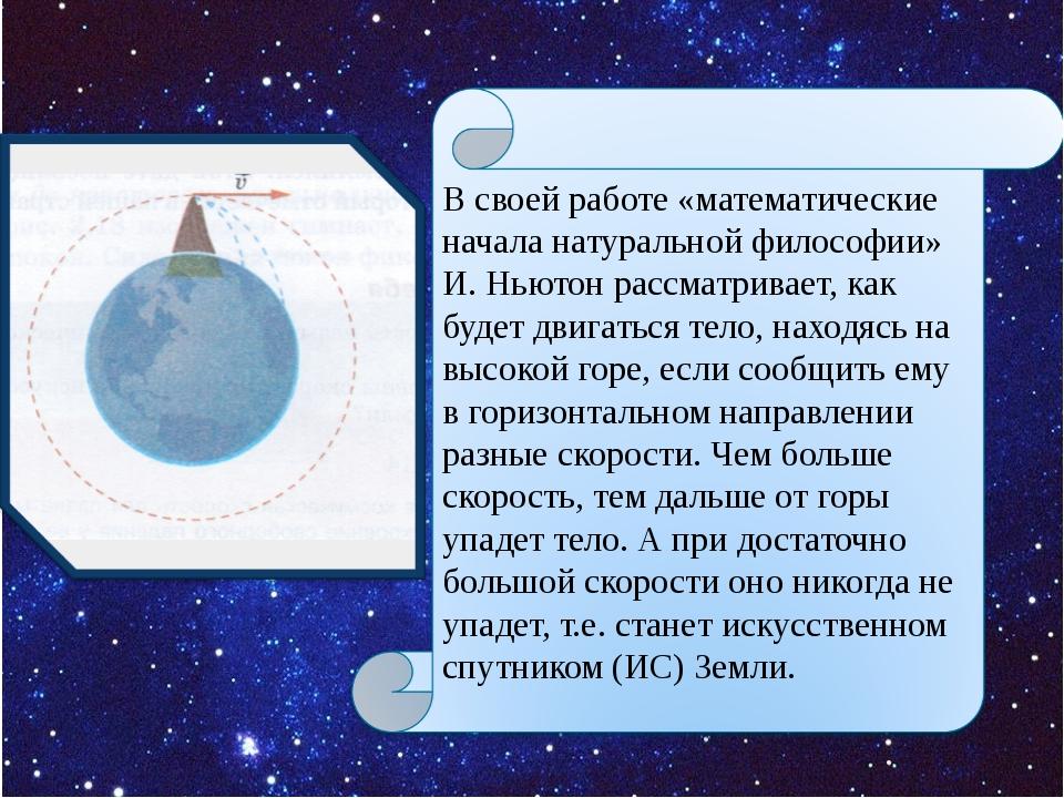 В своей работе «математические начала натуральной философии» И. Ньютон рассма...